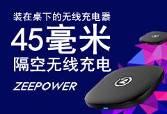 盛世zeepower远程距离45mm隔空隐藏形式无线充电器