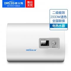 德尔斯(DRESS)电热水器热水器扁桶速热电热水器家用小热水器 50L 全国送达 安装免费