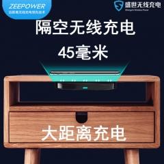 盛世zeepower远程距离45mm隔空隐藏形式无线充电器xr苹果x快充板安卓华为小米