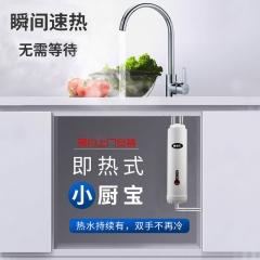 迷你小厨宝即热式电热水器家用速热洗手厨房洗碗小型热水宝台下宝厨房宝阳台卫生间自来水加热器 迷你小厨宝