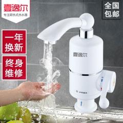 恒温热水器免安装速热电热水龙头即热式电加热水龙头家用厨房即电热水龙头淋浴洗澡两用龙头热水器厨宝速热